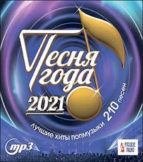 ПЕСНЯ ГОДА 2021 лучшие хиты попмузыки, MP3