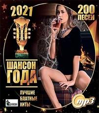 ШАНСОН ГОДА 2021 лучшие блатные хиты, MP3 Chanson