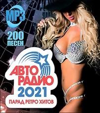АВТОРАДИО 2021 парад ретро-хитов, MP3 Retro Hits