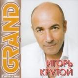 GRAND I. Krutoj