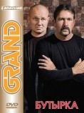 GRAND Butyrka DVD