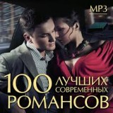 100 luchshix sovremennyx romansov.