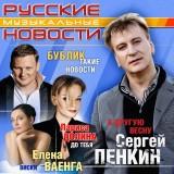 Russkie muzykalnye novosti.