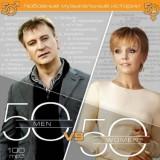 Various Artists. 50 Men vs 50 Women. (mp3)