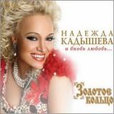 Nadezhda Kadysheva i ansambl Zolotoe kolco i vnov lübov