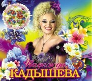 Nadezhda Kadysheva.