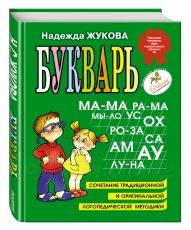 Жукова БУКВАРЬ BUKVAR russische Kinderbücher