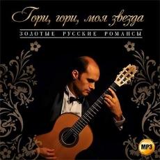 Gori, Gori, Moja Swesda-Zolotye ROMANSY, MP3