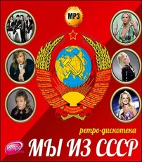 МЫ ИЗ СССР ретро дискотека , MP3 russische