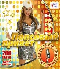 ПОПСОВЫЙ ПРИВЕТ академия хитов попмузыки, MP3