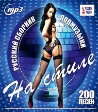 НА СТИЛЕ русский сборник попмузыки, MP3 Na stile