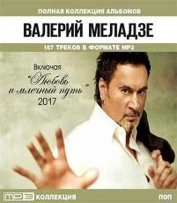ВАЛЕРИЙ МЕЛАДЗЕ полная коллекция альбомов, MP3