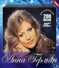 Anna German MP3