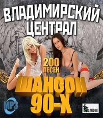 ВЛАДИМИРСКИЙ ЦЕНТРАЛ Шансон 90-х, MP3 Tsentral