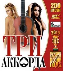 ТРИ АККОРДА 2018 лучшие блатные песни года, MP3