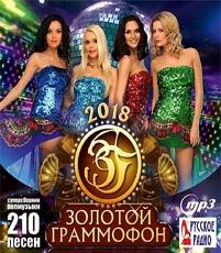 ЗОЛОТОЙ ГРАММОФОН 2018 суперсборник попмузыки, MP3