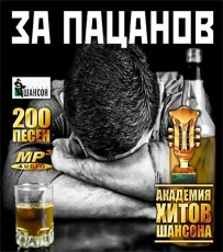 ЗА ПАЦАНОВ академия хитов шансона, MP3 Za Patsanov, russische Chanson