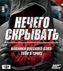НЕЧЕГО СКРЫВАТЬ новинки русского рэпа тебе в тачку, MP3