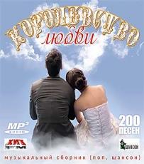 КОРОЛЕВСТВО ЛЮБВИ музыкальный сборник, MP3