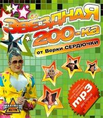 ЗВЁЗДНАЯ 200-КА от Верки Сердючки, MP3