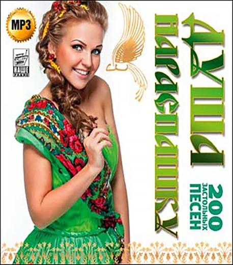 ГЛУБОКИЙ СНЕГ только хиты русского шансона, MP3