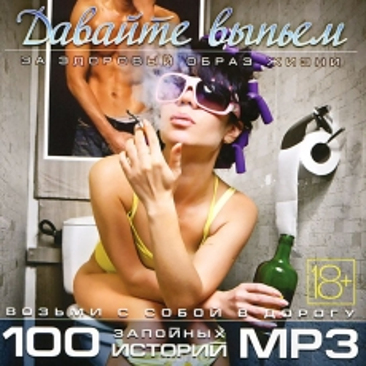 Давайте выпьем. 100 Запойных Историй MP3