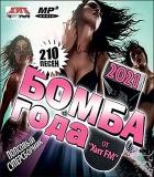 БОМБА ГОДА 2021 от Хит FM попсовый суперсборник, MP3 BOMBA