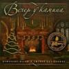 Various Artists. Vecher u kamina (mp3)