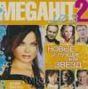 Megaxit 2