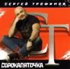 Sergej Trofimov. Sorokapjatochka.