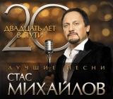 Стас Михайлов, 20 Лет В Пути CD