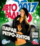 АВТОРАДИО 2017 парад ретро-хитов, MP3