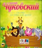 Korney Tschukovski MP3