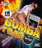 БОМБА ГОДА 2019 попсовый суперсборник, MP3 BOMBA
