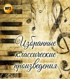 ИЗБРАННЫЕ КЛАССИЧЕСКИЕ ПРОИЗВЕДЕНИЯ, MP3