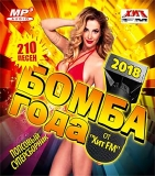 БОМБА ГОДА 2018 попсовый суперсборник, MP3 BOMBA