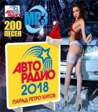 АВТОРАДИО 2018 парад ретро-хитов, MP3
