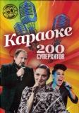 200 суперхитов russisch KARAOKE КАРАОКЕ Musik DVD
