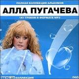 АЛЛА ПУГАЧЕВА полная коллекция альбомов , MP3 Alla Pugatscheva