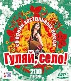 ГУЛЯЙ, СЕЛО! сборник застольных песен, MP3