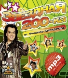 ЗВЁЗДНАЯ 200-КА от Филиппа Киркорова, MP3
