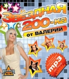 ЗВЁЗДНАЯ 200-КА от Валерии, MP3