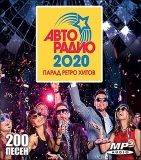 АВТОРАДИО 2020 парад ретро-хитов, MP3