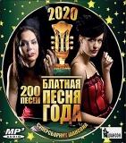 БЛАТНАЯ ПЕСНЯ ГОДА 2020 суперсборник шансона, MP3