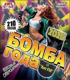 БОМБА ГОДА 2020 от Хит FM попсовый суперсборник, MP3