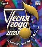 ПЕСНЯ ГОДА 2020 лучшие хиты попмузыки, MP3